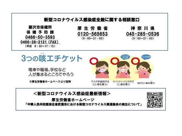 コロナ 藤沢 新型コロナウイルスに関する相談窓口|藤沢市